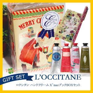 ロクシタンギフト  クリスマス ブックボックスセット ロクシタン ハンドクリーム ギフト プレゼント クリスマスおまけアイテム L'OCCITANE LOCCITANE