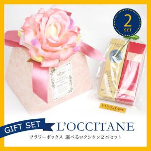 ロクシタン ハンドクリーム ギフトセット クリスマスプレゼント フラワーボックス 選べるロクシタン 2本セット L'OCCITANE 可愛いギフトセット 女性の画像