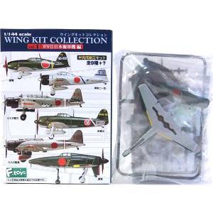 1A  エフトイズ 1/144 ウイングキットコレクション Vol.1 WW2 日本海軍機編 零戦二一型 南航空隊 単品