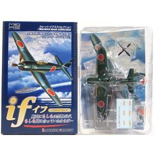 1/144スケールの塗装済み半完成品で戦闘機や大型爆撃機などを立体化した『ミリタリーエアクラフトシリ...
