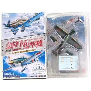 7  カフェレオ 1/144 ウォーバードデスクコレクション 急降下爆撃機 SB2C-4 HELLDIVER VB-85 第85爆撃飛行隊 空母シャングリラ搭載機 単品