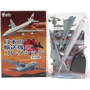 自衛隊で使用されている、要人・物資・戦術輸送に活躍する航空輸送機にスポットをあてたコレクション!  ...