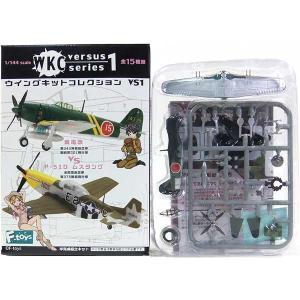 2-D 米陸軍航空隊 第318戦闘飛行隊 ウイングキットコレクション VS1 紫電改 ムスタング 戦闘機 WKC versus series 模型 食玩 エフトイズ