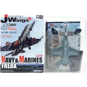 「米海軍・海兵隊の名機たち」をテーマに1/144スケールの半完成品で展開する「Jウイング監修ミリタリ...