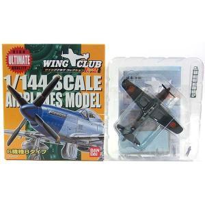 バンダイ 1/144戦闘機 ウイングクラブ コレクションL2 1.零式艦上戦闘機32型 Sシークレット