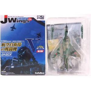Jウイング編集部企画・監修協力による1/144スケールの半完成品のトレーディングモデルで世界の戦闘機...