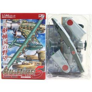 海戦を左右する枢軸の水鳥が今、飛び立つ!!  上巻は、二式大艇の前任機となる日本初の大型四発飛行艇『...