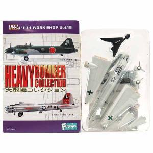 【1S】 エフトイズ F-TOYS 1/144 大型機コレクション シークレット 一式陸攻 緑十字機 2番機 戦闘機 爆撃機 ミニチュア 半完成品 単品