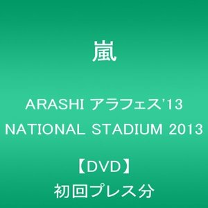 (DVD音楽)嵐 ARASHI アラフェス'13 NATIO...