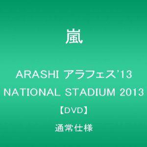 ¥4100【新品】≪DVD音楽≫嵐 ARASHI アラフェス...