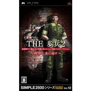 SIMPLE2500シリーズ Portable   Vol.12 THE 歩兵2 〜戦友よ 先に逝け〜 PSP