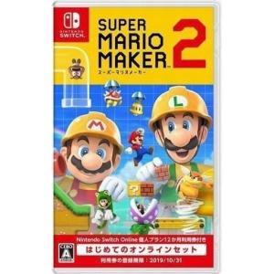 スーパーマリオメーカー 2 はじめてのオンラインセット(オンライン利用権なし)(5151327A) Nintendo Switch キャッシュレス5%還元 treizes
