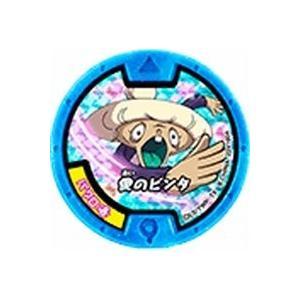 (妖怪メダル)妖怪ウォッチ(妖怪メダル) 必殺メダルバクロ婆(必殺技)(80122A) キャッシュレス5%還元|treizes
