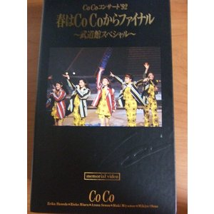 CoCoコンサート'92春はCoCoからファイナル [VHS](coco) キャッシュレス5%還元|treizes