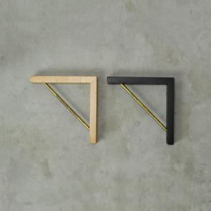 ウッド 真鍮 ブラケット 棚受け 金具 S 15cm 単品 2色 tremolo