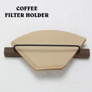COFFEE フィルターホルダー マグネット|tremolo