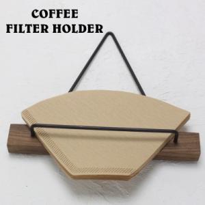 COFFEE フィルターホルダー ハンギング|tremolo