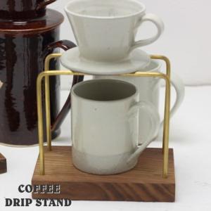 COFFEEドリップスタンド|tremolo