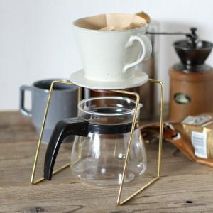 コーヒー ドリップスタンド ライン 真鍮|tremolo