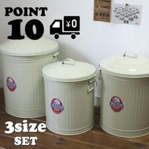 トラッシュカン ゴミ箱 3サイズセットアイボリー ダストボックス|tremolo