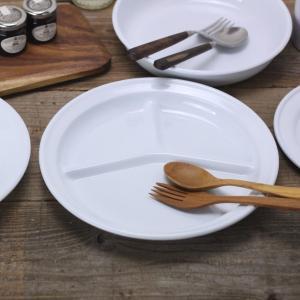 ランチ プレート 琺瑯 区切り皿 白|tremolo