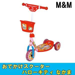 M&M おでかけスクーター ハローキティ なかま |trend-ex