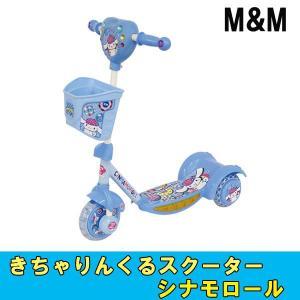 M&M ちゃりんくるスクーター シナモロール trend-ex