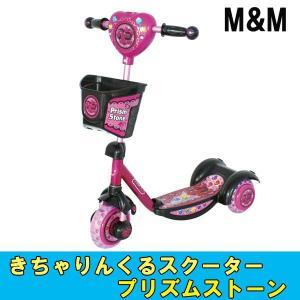 M&M ちゃりんくるスクータープリズムストーン|trend-ex