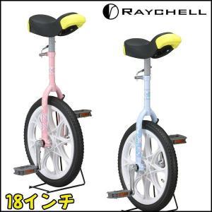 一輪車 子供用 スタンド付き Raychell/レイチェル 1H-18R 18インチ|trend-ex