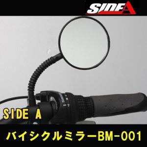 Side A(サイドエー) バイシクルミラーBM-001|trend-ex