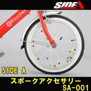 Side A(サイドエー) スポークアクセサリー SA-001 30個入り|trend-ex