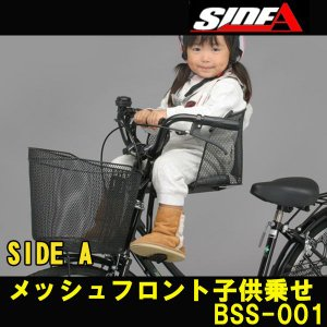 Side A(サイドエー) メッシュフロント子供乗せBSS-001|trend-ex