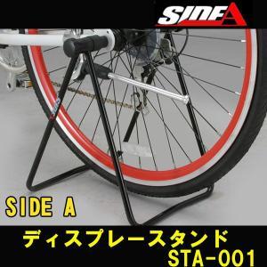 Side A(サイドエー) ディスプレースタンド STA-001|trend-ex