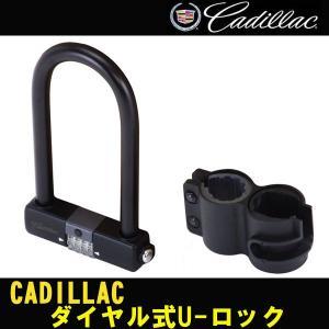 Cadillac ダイヤル式U-ロック ブラック 鍵、ロック|trend-ex