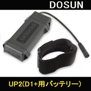 DOSUN(ドゥサン) UP2 D1+用バッテリー|trend-ex