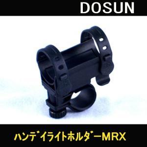 DOSUN(ドゥサン)MRXハンディライトホルダー|trend-ex