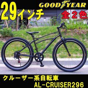 クロスバイク クルーザー系自転車 GOODYEAR/グッドイヤー AL-CRUISER296 29インチ シマノ6段変速 強化タイヤ trend-ex
