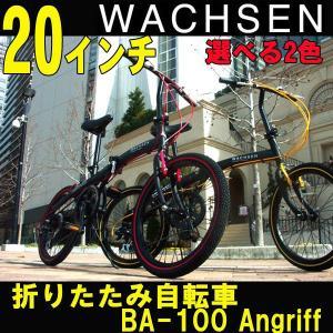 20インチアルミ折りたたみ自転車 6段変速付き WACHSEN/ヴァクセン Angriff(アングリフ) BA-100-BRD BA-100-BYL 2色|trend-ex