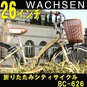 26インチ 折りたたみ自転車 街乗り シティサイクル WACHSEN/ヴァクセンシマノ6段変速付 2色 BC626-IG-WB|trend-ex