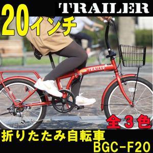 折りたたみ自転車 20インチ カゴ、カギ、ライト付き TRAILER/トレイラー BGC-F20 |trend-ex