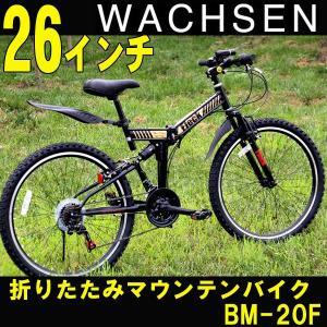マウンテンバイク MTB 折りたたみ自転車 26インチ 18段変速 WACHSEN/ヴァクセン BM-20F Fleck(フレック)|trend-ex