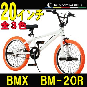 BMX 自転車 BM-20R Raychell/レイチェル 20インチ|trend-ex
