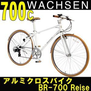 700C アルミクロスバイク WACHSEN/ヴァクセン Reise(リーゼ) BR-700 trend-ex
