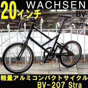 ミニベロ コンパクト自転車 アルミ 20インチ 7段変速付 コンパクトサイクル WACHSEN/ヴァクセンStra(ストラ) BV-207|trend-ex