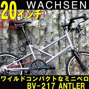 ミニベロ コンパクト自転車 アルミコンパクトサイクル 7段変速 WACHSEN/ヴァクセン20インチ  Antler(アントラー) BV-217|trend-ex