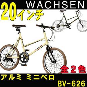 ミニベロ コンパクト自転車 アルミ 20インチ 6段変速付 コンパクトサイクル WACHSEN/ヴァクセンGasse(ガッセ) BV-626 trend-ex