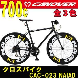 クロスバイク  CANOVER/カノーバー CAC-023 NAIAD(ナイアード) 700c 自転車 ライト付き|trend-ex