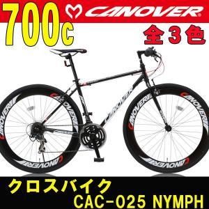 クロスバイク  CANOVER/カノーバー CAC-025 NYMPH(ニンフ) 700c 自転車 ライト付き|trend-ex