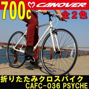 折りたたみ式クロスバイク  CANOVER/カノーバー CAC-036 PSYCHE(プシュケ) 700c 自転車|trend-ex
