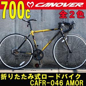 折りたたみ式ロードバイク  CANOVER/カノーバー CAFR-046 AMOR(アモール) 700c 自転車